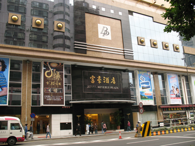 Beverly Plaza Hotel Macau